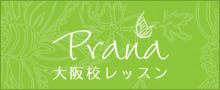 マクロビ 料理教室 大阪